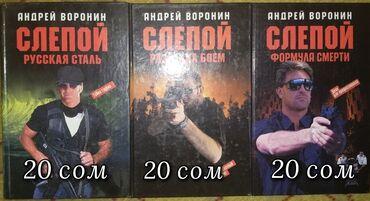 Спорт и хобби - Кировское: Продаю книги в хорошем состоянии за чисто символическую оплату. Цена
