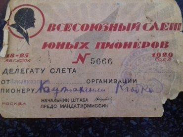 Bakı şəhərində Всесоюзный слет юных пионеров выдан с