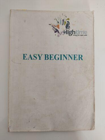 Учебник Englisch Beginner. Состоит из 2х кних грамматика и упражнения