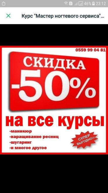 обучаю маникюру, качественно, без халтуры. гарантия. сертификат. тел.  в Бишкек