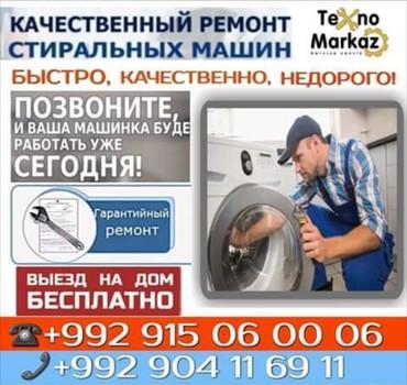 Качественный ремонт стиральных машин в Душанбе в Душанбе