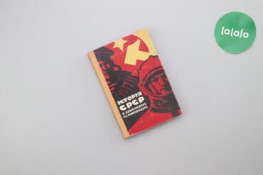 """Книги, журналы, CD, DVD - Киев: Книга """"Історія СРСР в документах та ілюстраціях"""" В.І. Виноградов    Па"""