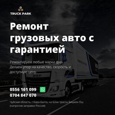farforovyj servis в Кыргызстан: СТО для грузовых автомобилей ТракПарк существует уже 2 года. За время