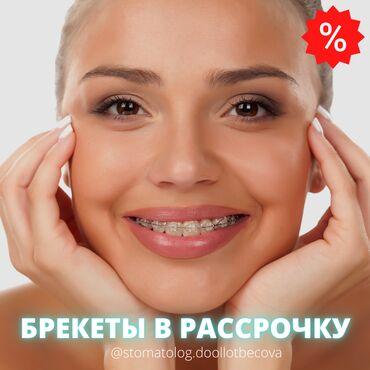 Рентген зубов бишкек цены - Кыргызстан: Стоматолог   Брекет системы, пластинки