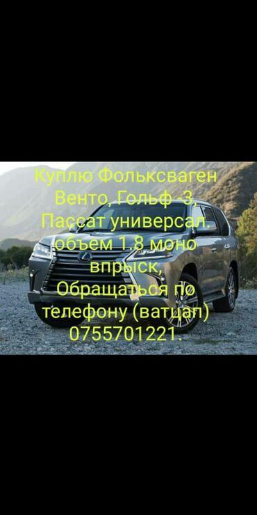 audi coupe 21 mt в Кыргызстан: Volkswagen Vento 1.8 л. 1990