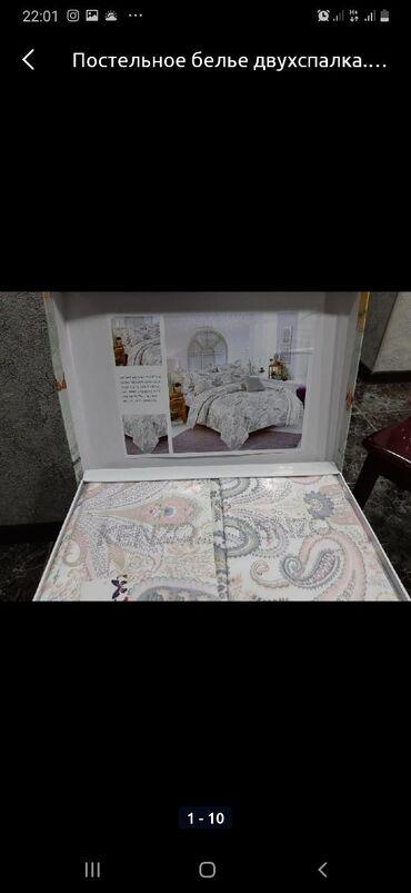 Постельное белье и принадлежности - Кыргызстан: Постельное 2х спальный. Коробка помята