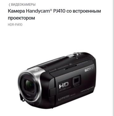 Видеокамеры - Кыргызстан: СРОЧНО СРОЧНО,Камера Сони модель HandyCam PJ410 компактная Б/