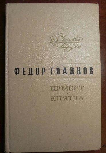 Продам книгу! в Zabrat
