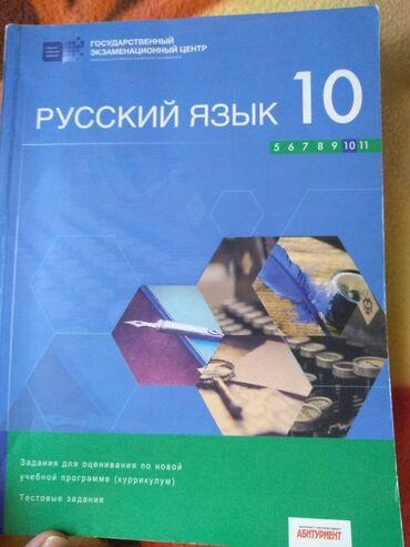 rus dili - Azərbaycan: Rus dili sinif testi