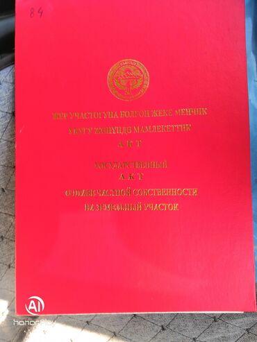 продаю участок in Кыргызстан   ПРОДАЖА УЧАСТКОВ: 4 соток, Для строительства, Возможен обмен, Договор купли-продажи