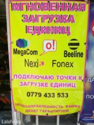 подключаю в магазины ЗАГРУЗКУ ЕДИНИЦ. в Бишкек