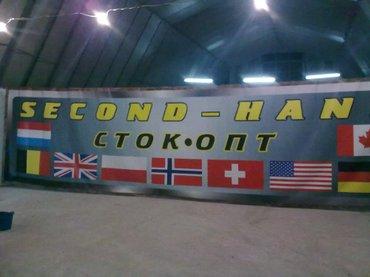 Бизнес second hand и сток вместе с нами! в Бишкек