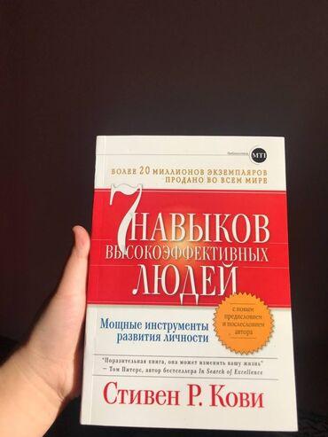 """акустические системы mee audio в Кыргызстан: Книга: """"7 навыков высокоэффективных людей"""" Описание книги:Во-первых"""