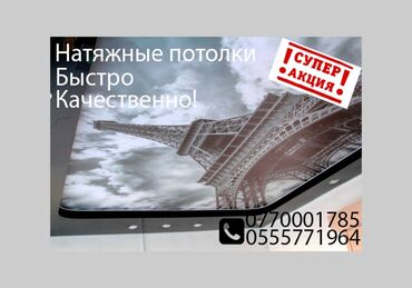 мешалка для бетона цена бишкек в Кыргызстан: Натяжные потолки | Глянцевые, Матовые, 3D потолки | Монтаж, Гарантия, Демонтаж