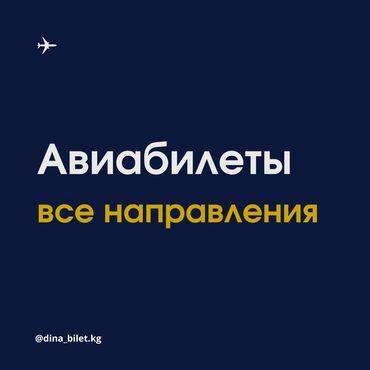 онлайн гинеколог бишкек in Кыргызстан | МЕДИЦИНСКИЕ УСЛУГИ: Авиа касса, авиакасса, авиабилеты, авиабилеты по всему миру