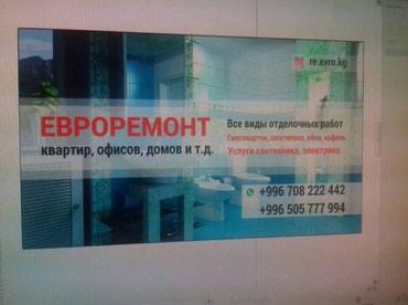 Евро ремонт в Бишкек