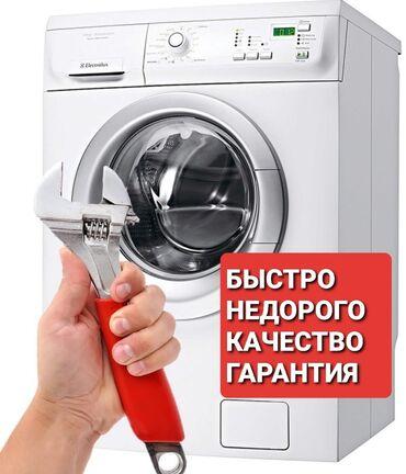 Ремонт   Стиральные машины   С гарантией, С выездом на дом