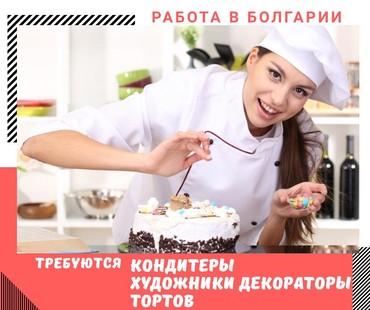 Работа Кондитеры и Художники Декораторы тортов в Болгарию