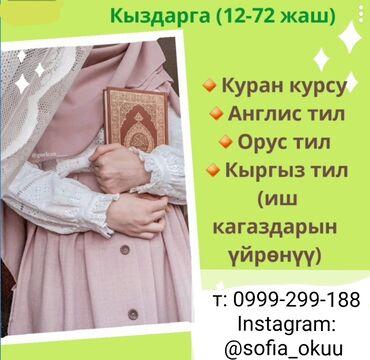 Баяндар кыргызча - Кыргызстан: Тил курстары | Орусча | Чоңдор үчүн, Балдар үчүн