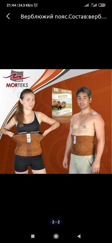 веники для бани в Кыргызстан: Новые  Бандаж поясничный, выполнен из верблюжьей шерсти, обеспечивает