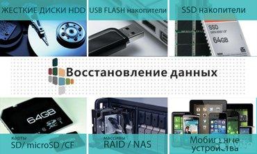 Восстановление удаленных данных! в Бишкек