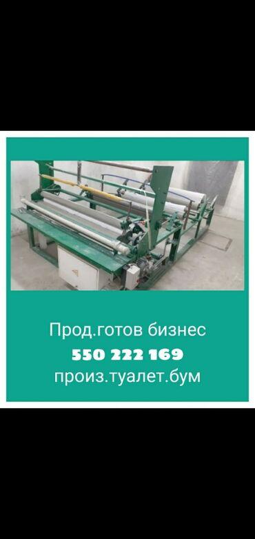 туалетная бумага бишкек в Кыргызстан: Доход.бизнес произв.туалетной бумаги. Обмен интересует