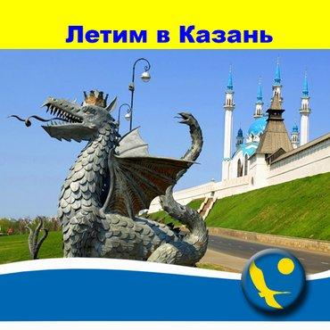 Казань авиабилеты на июль в Бишкек
