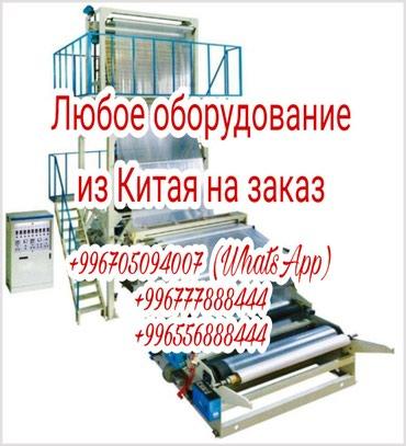 Вы можете заказать любое оборудование из Китая! Все возможно! в Бишкек