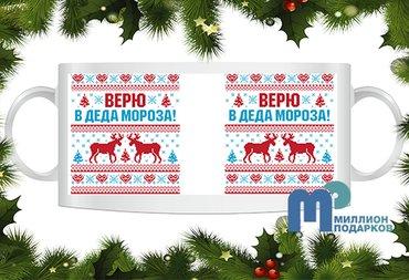 Кружки с новогодним принтом -отличный в Бишкек - фото 7