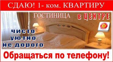 Посуточные квартиры в центре города! Гостиница в БишкекеПо