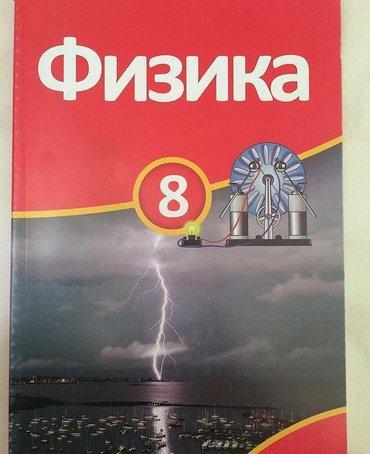 Bakı şəhərində Fizika 8 rus bölmesi üçün her yerde 6 azndir ela veziyyetde