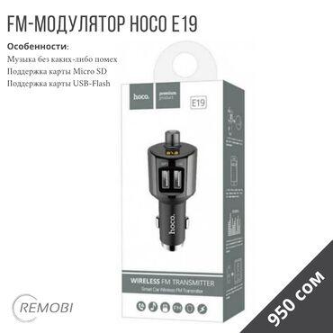 Магнитолы в Кыргызстан: FM-модулятор Hoco E19.Данный bluetooth модулятор является лучшим в