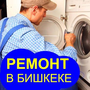 стой материал в Кыргызстан: Профессиональный Ремонт Стиральных Машин в Бишкеке с выездом на дом