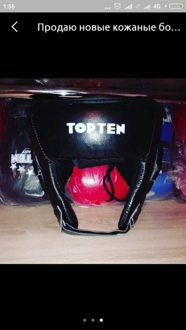 Кожаные шлемы top ten  для бокса, в в Бишкек