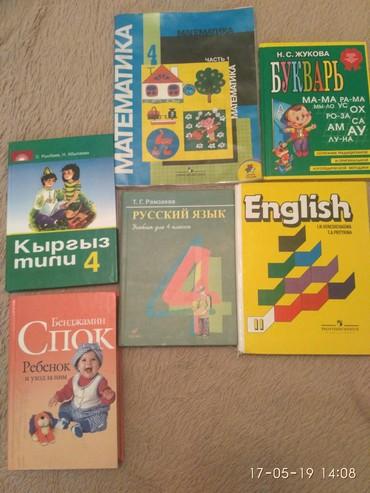 pododejalnik 100 120 в Кыргызстан: Книги- английский- 300, математика- 100, русский-150, остальные по 100