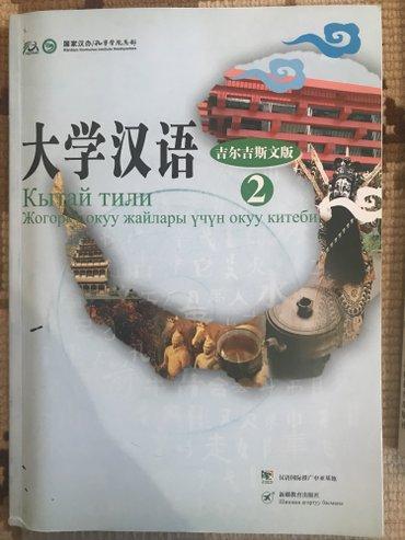 Учебники китайского языка на кыргызском , русском и английском языках в Бишкек
