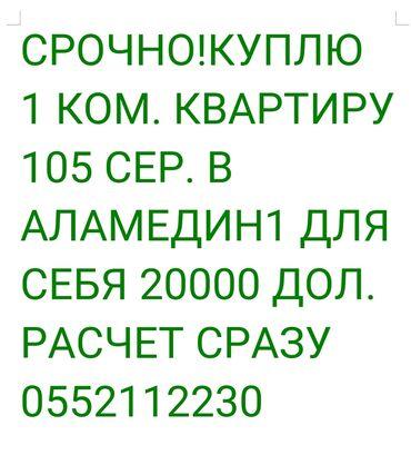 квартиры в аламедин 1 снять in Кыргызстан | ДОЛГОСРОЧНАЯ АРЕНДА КВАРТИР: 105 серия, 1 комната, 35 кв. м