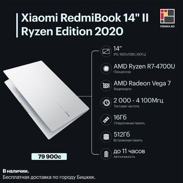гей объявления в бишкеке в Кыргызстан: Xiaomi redmibook 14- ii ryzen edition 2020 amd ryzen r7-4700u/amd rade