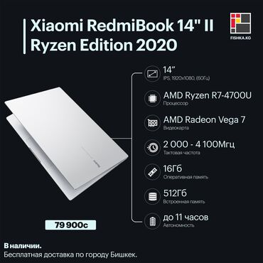 Xiaomi redmibook 14- ii ryzen edition 2020 amd ryzen r7-4700u/amd rade