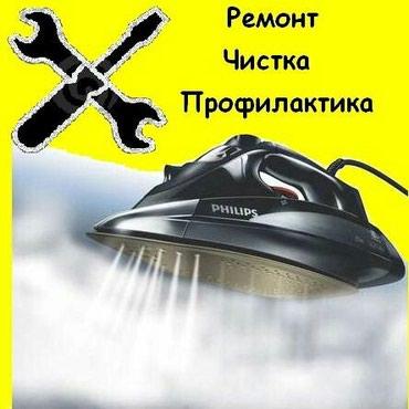 Ремонт утюгов, чистка, профилактика, диагностика. в Бишкек