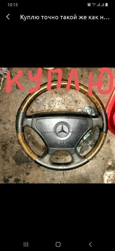 слинги варианты в Кыргызстан: Куплю точно такой же руль на мерс как на фото, варианты скидывайте на