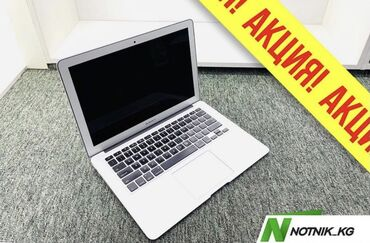 Акция-акцияmacbook air-модель-a1466-процессор-core