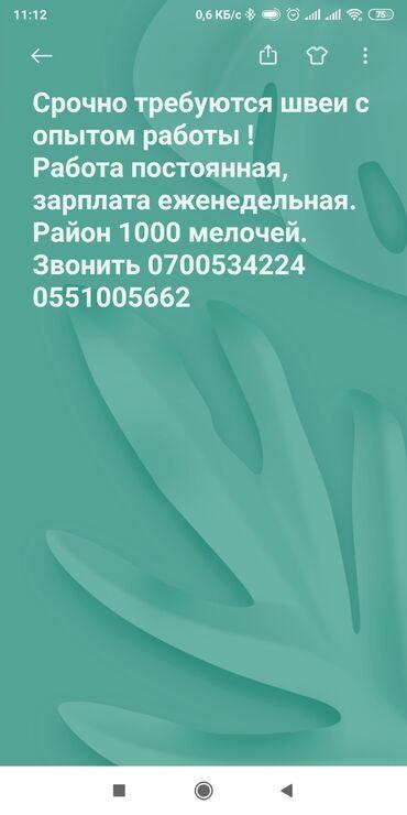 Требуются швеи с опытом - Кыргызстан: Швея Прямострочка. С опытом. Карпинка