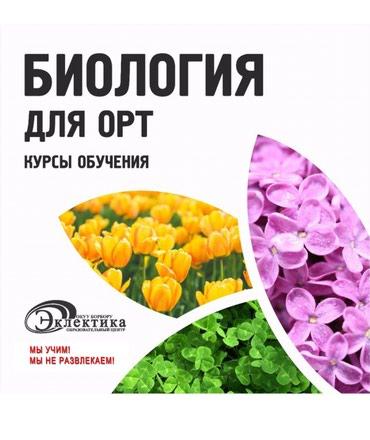 Биология, Анатомия, Ботаника - курсы в Бишкек