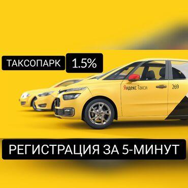 Яндекс такситаксопарк сэм логистик 1.5%регистрация онлайн за