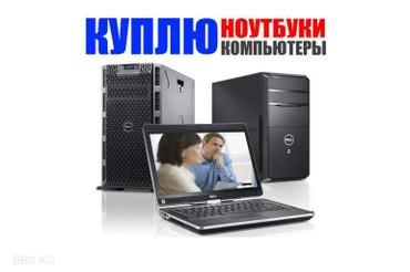 В Срочном Порядке Скупаем Компьютеры в Бишкек