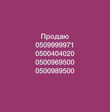 продажа номеров in Кыргызстан | ПРОДАВЦЫ-КОНСУЛЬТАНТЫ: Продаю красивые номера . Можно забрать с азия молла . С паспортом!