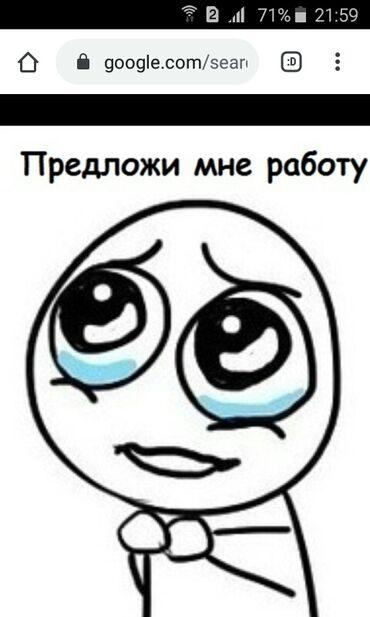 объявления о работе бишкек в Кыргызстан: Здравствуйте я работоискатель нуждаюсь в любой работе. Я парень сильно