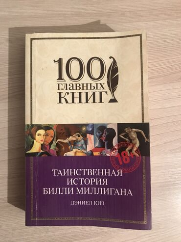 Продаю книгу, прочитала сама и лишь занимает место)  Цена 150 сом