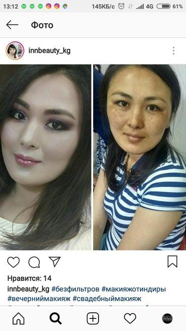 Приглашаем вас на курсы Визажистов!!! в Бишкек